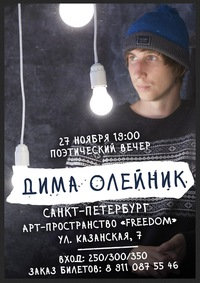Дима Олейник в Санкт-Петербурге