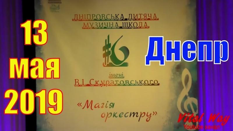 Днепровская детская музыкальная школа № 6 им.Скуратовского