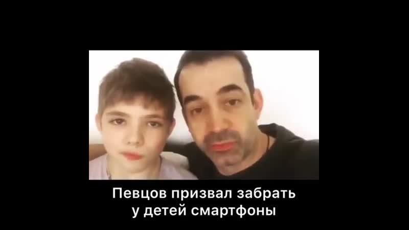 Певцов призывает отбирать у своих детей телефоны