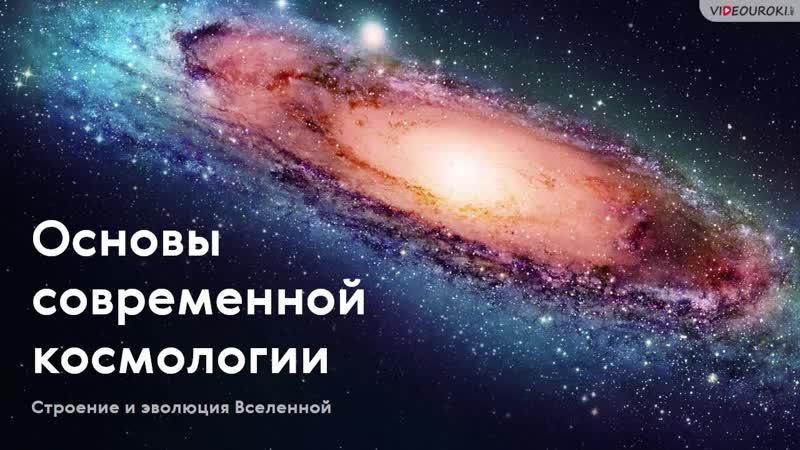 34. Основы современной космологии