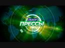 Обзор российских СМИ за 19 октября