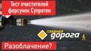 Супротек Тест очистителей топливной системы на НТВ Главная дорога Очиститель инжектора форсунок