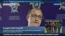 Новости на Россия 24 Матереубийцу Сосина принудительно отправили в психбольницу