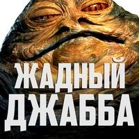 Жадный Джабба & Нестор Гнилой