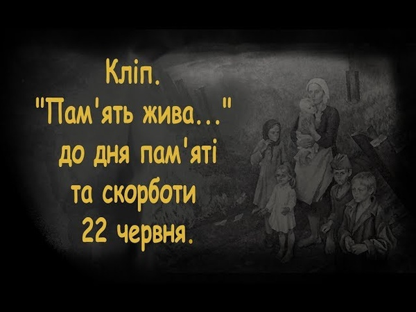 Кліп Пам'ять жива до дня пам'яті та скорботи 22 червня