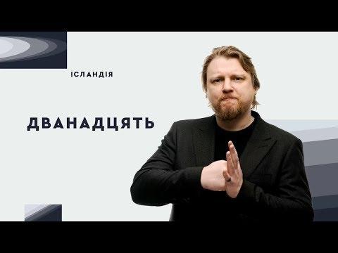 В Украине нужно запретить трансляцию Чемпионата Мира по футболу. Да/Нет?   ДВЕНАДЦАТЬ