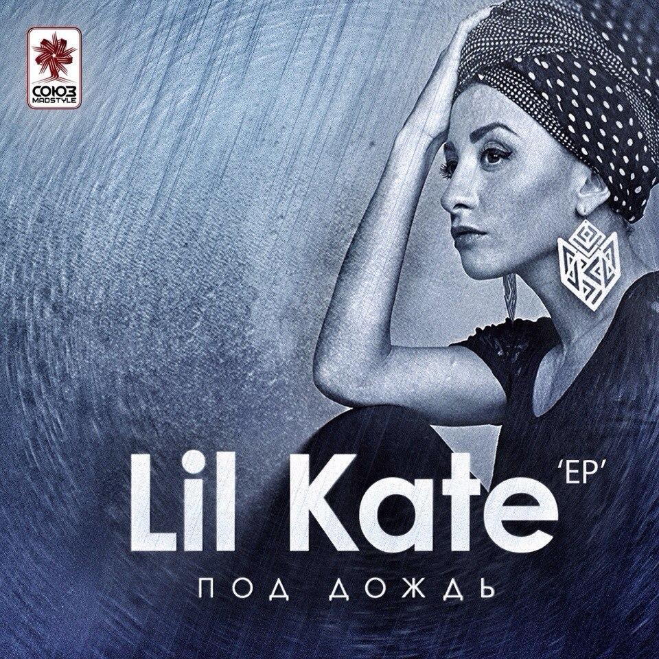 Лил Кейт альбом