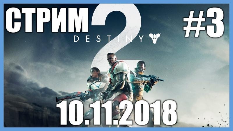 Destiny 2 - часть 3[Не слегка лагонный кооп](22)