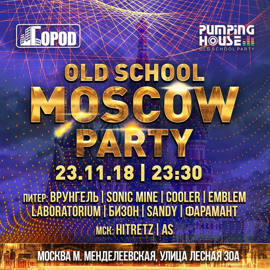 Афиша Москва Old school MOSCOW party 23.11