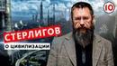 Герман Стерлигов о цивилизации и ее вредителях