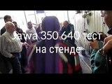 Jawa Ява 350 - 640 тест на стенде