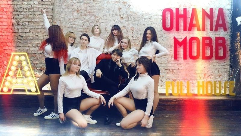 OhanA cover MOBB (MINO BOBBY) - '붐벼 (FULL HOUSE)' dance practice