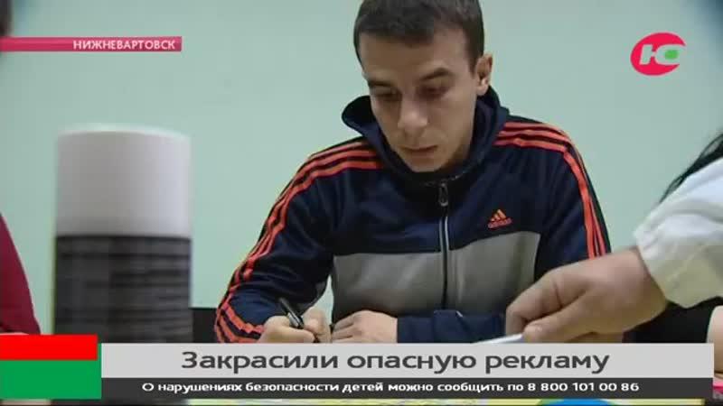 Нижневартовск присоединился к окружной акции по выявлению и закрашиванию рекламы наркотиков и психотропных веществ
