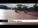 NC Наводнение в Кении