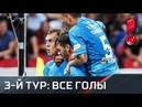 Все голы 3-го тура РПЛ сезона 2018/19