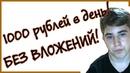 Как заработать 1000 рублей в день без вложений / Заработок в интернете без вложений
