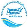 "Центр Медицинской Реабилитации ""АКВИЛА"". Курск"