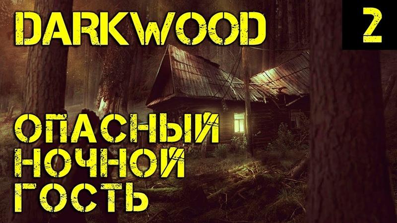 Darkwood полное прохождение Опасный ночной гость и встреча с оборотнем День 2 и 3 2