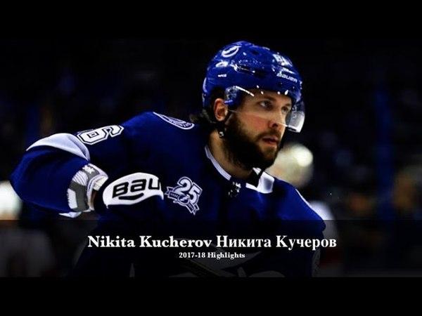 Nikita Kucherov Никита Кучеров Tampa Bay Lightnings 2017 18 Highlights