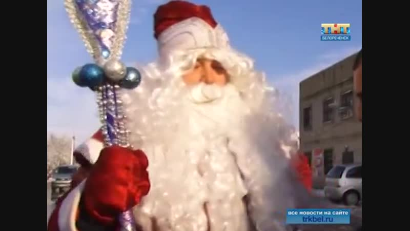 Всероссийская акция «Полицейский Дед Мороз» (Репортаж ТНТ-Белореченск)