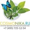 Cosmonika.ru Магазин натуральной косметики