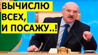 Скандал в Минске!! Лукашенко в ГНЕВЕ разнес ЧИНОВНИКОВ за КОРРУПЦИЮ и БЕЗДЕЛЬЕ