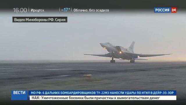 Новости на Россия 24 • Шесть Ту-22 в Сирии разбомбили бронетехнику, склады и боевиков