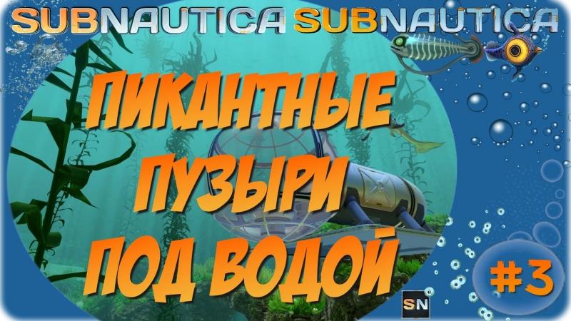 🔮 Пикантные пузыри под водой [Subnautica, episode 3]