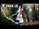 Карточный замок Alice: Madness Returns (серия 23)