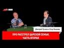 РАЗВЕДОПРОС с Егором Яковлевым. ПРО РАССТРЕЛ ЦАРСКОЙ СЕМЬИ, ч.2