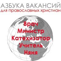 азбука верности знакомства для православных