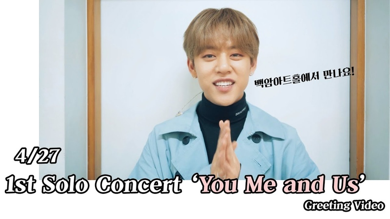 1st Solo Concert 'You Me and Us' Greeting Video
