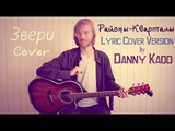 Danny Kado - Районы-Кварталы (Звери Cover) - Lyric Version - Лирическая Версия