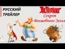 HD Трейлер на русском Астерикс Секрет волшебного зелья - Народный КиноЛяп