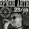 "Ермен Анти в BeerPub""ЭDEM"" 23 марта"