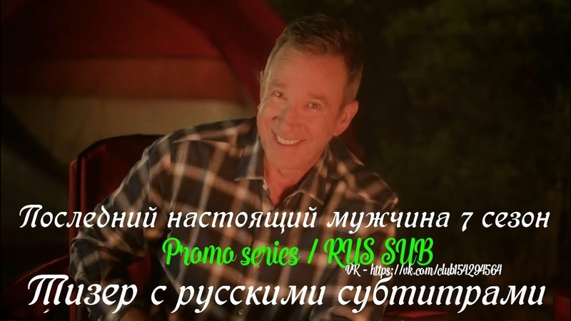 Последний настоящий мужчина 7 сезон - Тизер с русскими субтитрами Last Man Standing Season 7