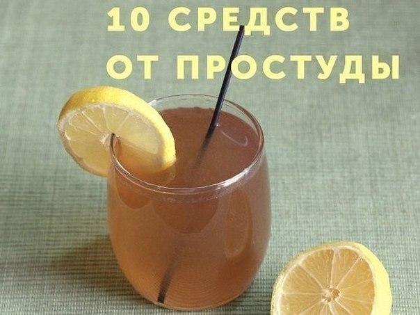 10 средств от простуды. Рецепты народной медицины