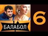 Балабол / Одинокий волк Саня 6 серия (2013) Ироничный детектив фильм сериал