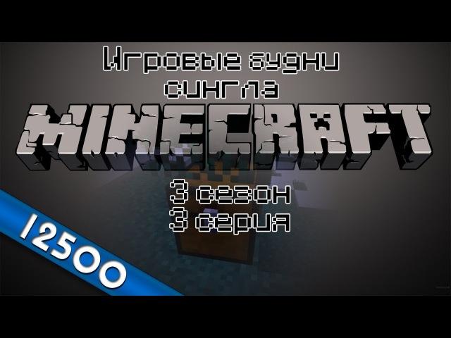 12 5k Minecraft игровые будни сингла 3 сезон Серия 3 Лучшее место для постройки