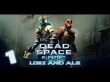 Dead Space 3 Awakened. Часть #1.(Co-op LOKI и БочкаЭля)