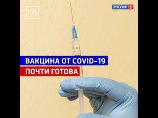 Российская вакцина от коронавируса почти готова — Россия 1