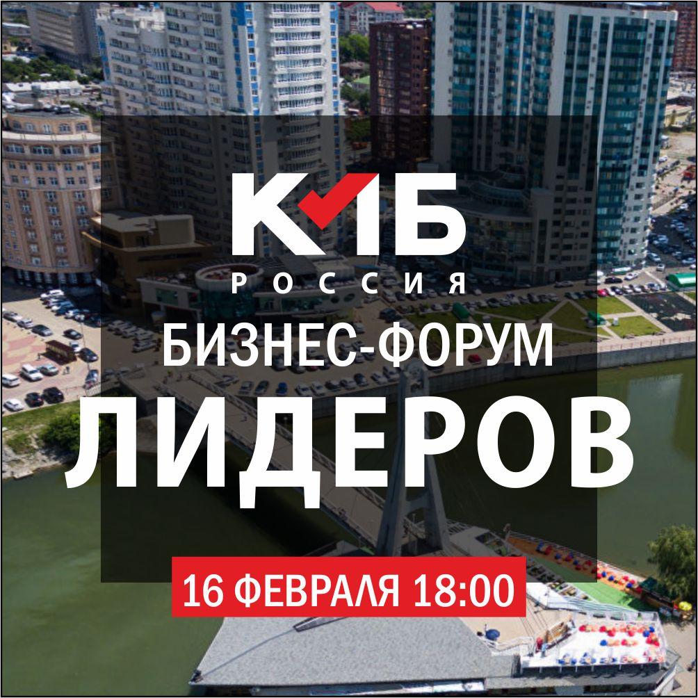 Афиша Краснодар Бизнес-форум Лидеров