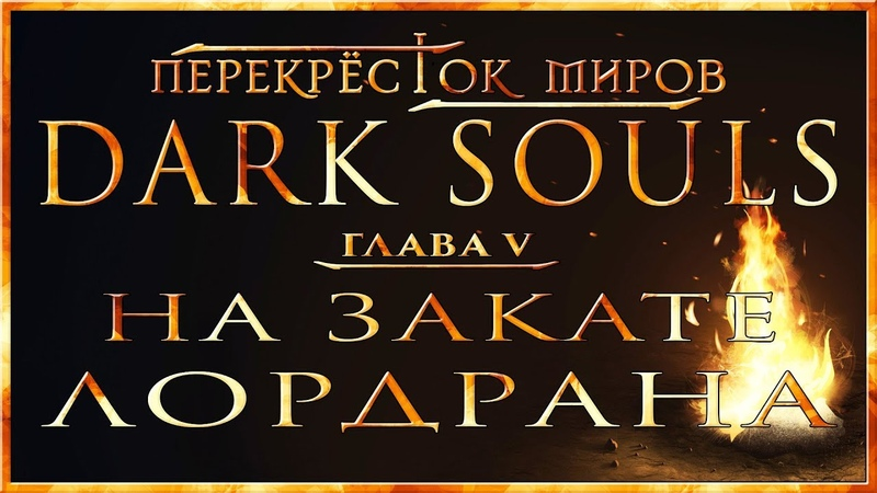 Dark Souls Lore | Глава 5 На закате Лордрана | Перекрёсток миров