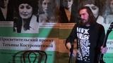 Григорий Романов - Не Со Мной (cover ЧаЙф) Кафе Бардак , апрель, 2018