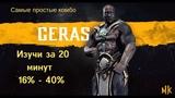 Mortal Kombat 11 - Герас озверел комбо Geras combo MK11 60fps