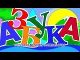 смотреть Добрые мультики для малышей раскраска, пазл, обучающая карточка буквы А до...