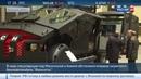 Новости на Россия 24 Фалькатус в деле секретный бронемобиль впервые засветился в спецоперации