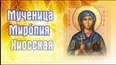 Мученица Миро́пия Хиосская - День ПАМЯТИ: 15 декабря.