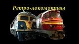 Уникальные локомотивы, или Трип по железнодорожному! The unique locomotives.