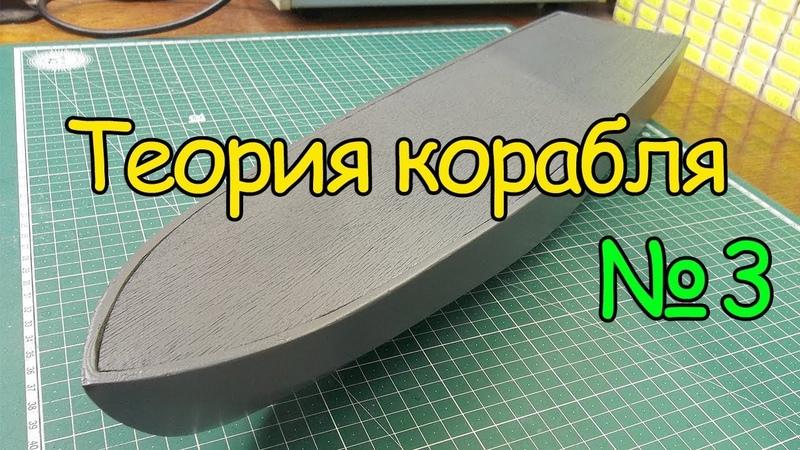 Как сделать кораблик – Теория корабля (3 часть)